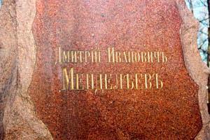 Mendeleev's tombstone